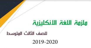 ملزمة اللغة الانكليزية للصف الثالث المتوسط 2020