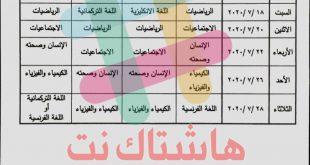 جدول امتحانات الصف الثالث المتوسط الدور الاول 2020 الجديد