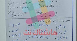 الرياضيات الثالث المتوسط مراجعة مركزة 2020 الدور الاول