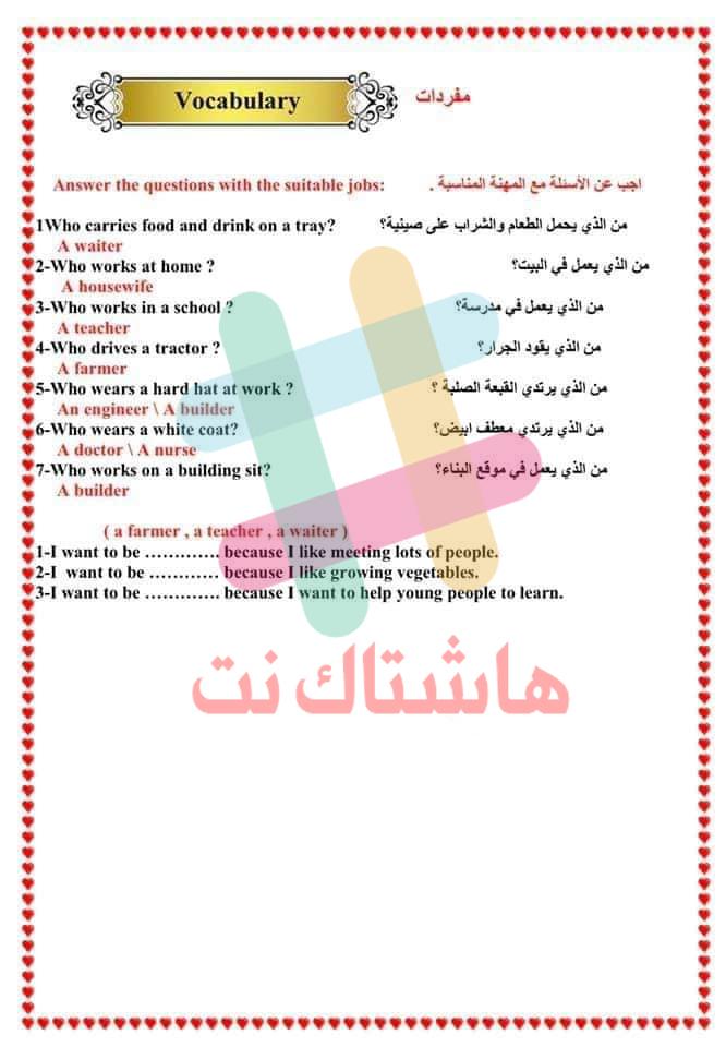 اسئلة متنوعة لمادة الانكليزي للصف السادس الابتدائي  2020 في العراق 54645454