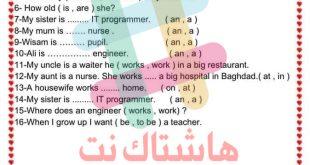 اسئلة عامة في مادة اللغة الانكليزية السادس الابتدائي 2020