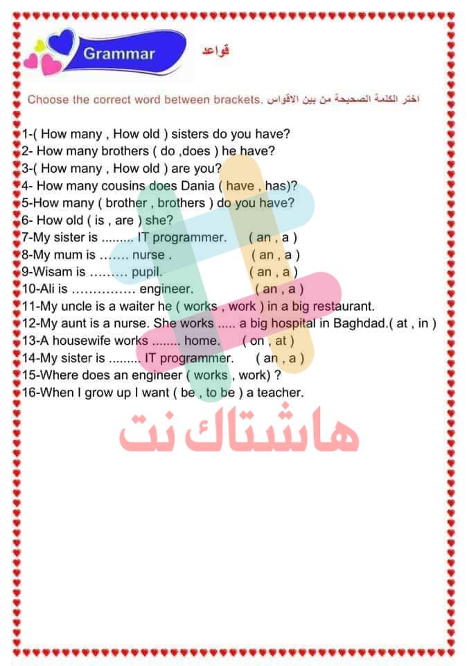اسئلة متنوعة لمادة الانكليزي للصف السادس الابتدائي  2020 في العراق 64534