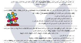 اسئلة الشاملة الكيمياء للصف السادس التطبيقي 2020 الدور الاول