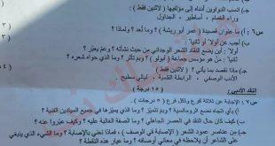 اسئلة التمهيدي مادة اللغة العربيه السادس الادبي 2020