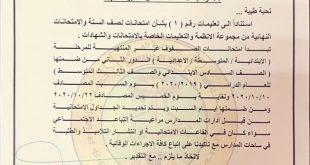 التربية تُحدد موعد امتحانات الدور الثاني للصفوف غير المنتهية الدراسي 2019 – 2020