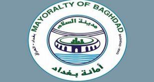 أمانة بغداد تعلن عن إنشاء 9 مدن جديدة العام المقبل