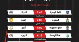 مباريات اليوم في الدوري العراقي الممتاز الاحد 2021/1/17