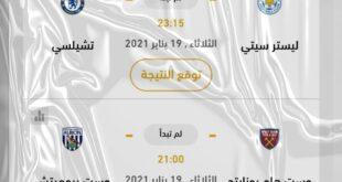 اهم مباريات اليوم الثلاثاء 2021/1/19