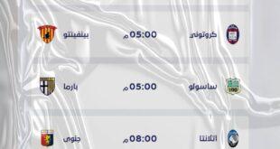 اهم مباريات اليوم الاحد 2021/1/17