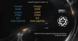 تردد قناة السعودية الرياضية HD 2021