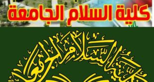 كلية السلام تعلن عن حاجتها الى الاختصاصات من حملة شهادات الماجستير والدكتوراه