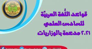 قواعد اللُّغة العربيَّة للسادس العلمي 2021 مدعمة بالوزاريات