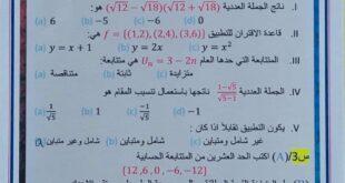 أسئلة اختبار الفصل الاول الرياضيات للصف الثالث متوسط بعد التقليص 2021
