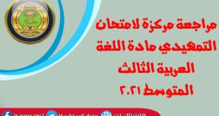 مراجعة مركزة لامتحان التمهيدي مادة اللغة العربية الثالث المتوسط 2021