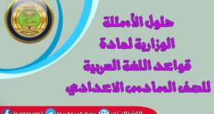 حلول الأسئلة الوزارية لمادة قواعد اللغة العربية للصف السادس الاعدادي