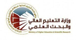 وزارة التعليم تلزم الجامعات بقبول الطلبة في المنحة المجانية في الاقسام الطبية