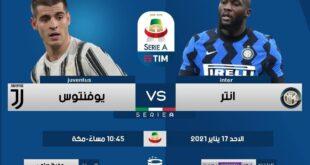بطاقة مبارة اليوم في الدوري الايطالي إنتر ميلانيوفنتوس