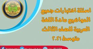 اسئلة اختبارات جميع المواضيع مادة اللغة العربية للصف الثالث متوسط 2021