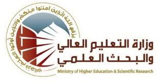 وزارة التعليم تعلن نتائج توسعة القبول في التعليم الموازي