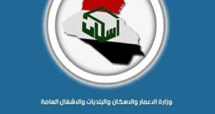 صندوق الإسكان العراقي يباشر بإقراض المواطنين