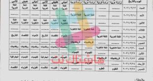 جدول الخاص بالامتحانات التمهيدية للعام الدراسي 2020 – 2021