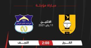 اليوم الكرخ يلاعب فريق النجف في مباراة مؤجلة لدوري الكرة الممتاز