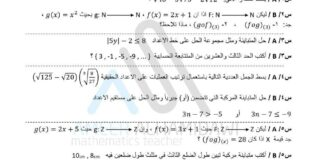 أسئلة امتحان الشهر الاول مادة الرياضيات للصف الثالث متوسط بعد التقليص