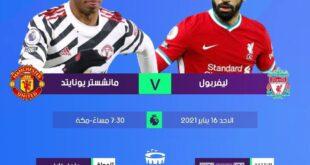 بطاقة الديربي ليفربول و مانشستر يونايتد الدوري الإنجليزي الممتاز