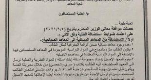 وزارة التربية تُعلن ضوابط استضافة الطلبة من المعاهد المسائية الى المعاهد الصباحية