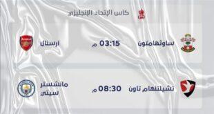 ابرز المباريات في الدوريات الاوروبية اليوم السبت 2021/1/23