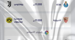 ابرز مباريات كرة القدم اليوم الاربعاء 2021/2/17