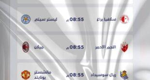 اهم مباريات اليوم الخميس 2021/2/18