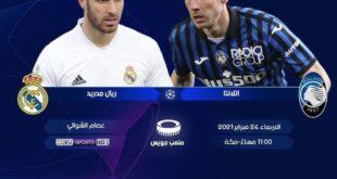 اتالانتاضد ريال مدريد اليوم ضمن مسابقات دوري ابطال اوروبا