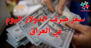 سعر صرف الدولار مقابل الدينار العراقي اليوم الاربعاء 2021/2/24