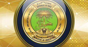 وزارة التربية مقترح لالغاء الامتحانات الشهرية واعتماد درجات نصف السنة