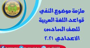 ملزمة موضوع النفيقواعد اللغة العربية للصف السادس الاعدادي  2021