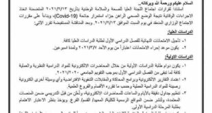 الكتاب الرسمي لتأجيل الامتحانات وتعليق الدوام في الجامعات