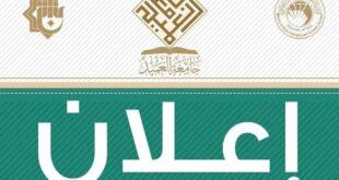 تعلن جامعة العميد عن حاجتها للاختصاصات التالية على ملاكها الدائم