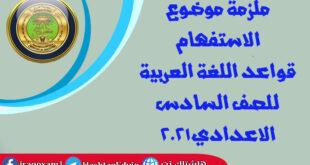 ملزمة موضوع الاستفهام قواعد اللغة العربية للصف السادس الاعدادي  2021