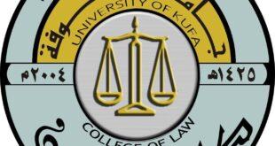 تعلن كلية القانون جامعة الكوفة عن حاجتها للتعاقد مع اختصاص حاسبات