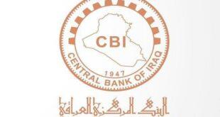 البنك المركزي البدء بتوزيع وتسلم قرض الـ 15 مليون دينار بعد أيام الحظر الشامل