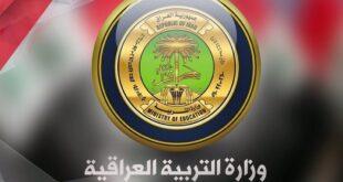 وزارة التربية نحرص على إجراء امتحانات نصف السنة وبالدوام الحضوري