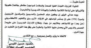 وزارة التربية تُصدر آلية دوام الملاكات التدريسية خلال أيام الحظر الجزئي