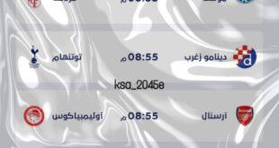اهم مباريات اليوم الخميس 2021/3/18