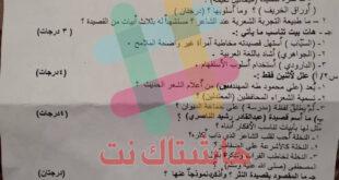 اسئلة امتحان نصف السنة اللغة العربية السادس الاحيائي 2021