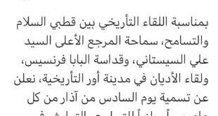 الكاظمي يعلن عن تسمية يوم السادس من آذار  يوماً وطنياً