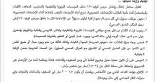 وزارة الصحة ترسل كتاباً إلى وزارتي التربية والتعليم بخصوص الامتحانات الحضورية