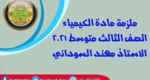 ملزمة مادة الكيمياء الصف الثالث متوسط 2021 الاستاذ مهند السوداني