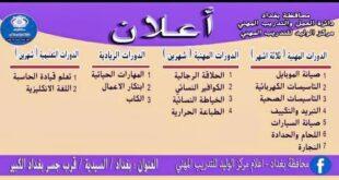 دورات تدريب مجانية في بغداد