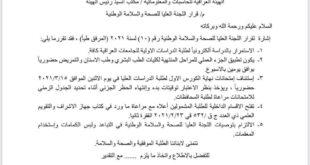 وزارة التعليم تصدر قرارات جديدة تتعلق بالدوام الرسمي والامتحانات